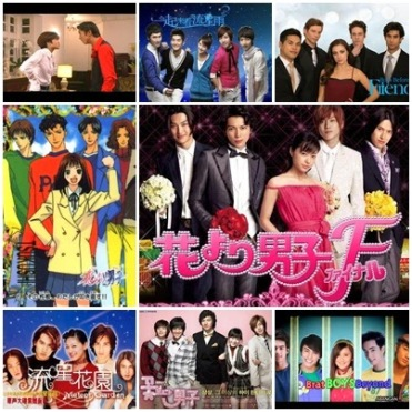 Hana Yori Dango versiones